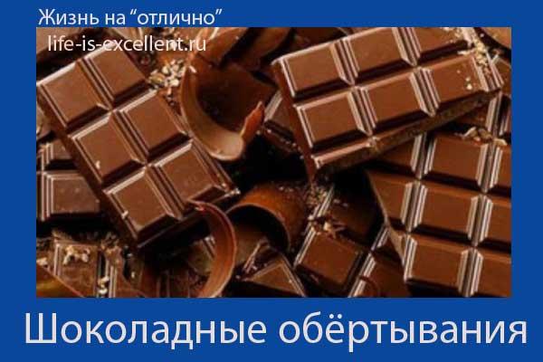 женские секреты, красота, здоровье, для женщин,шоколадные обёртывания, шоколадные ванны, шоколадные обёртывания в домашних условиях