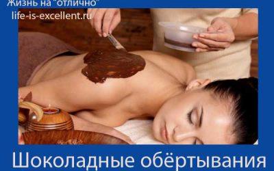 Шоколадные обёртывания