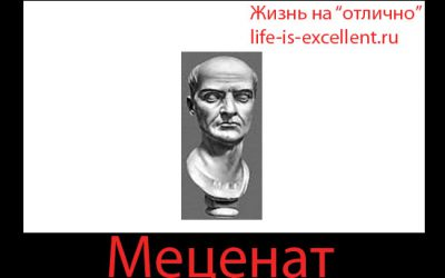 Меценат