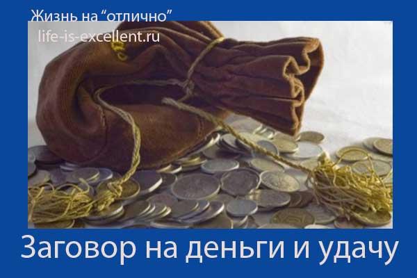 удача, деньги, магия, способы привлечь деньги и удачу, как самому привлечь деньги и удачу, бизнес, богатство, деньги, заговор на удачу и деньги, амулет на удачу и деньги, молитва на привлечение удачи и денег