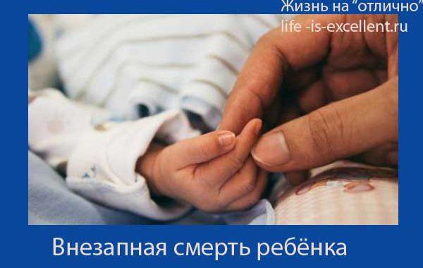 Внезапная смерть ребёнка
