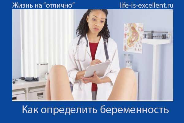 как определить беременность, как определяет беременность гинеколог