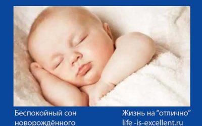 Беспокойный сон новорождённого