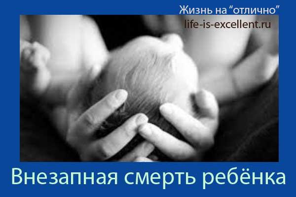 внезапная смерть ребёнка, детская смертность, причины внезапной смерти ребёнка до года, асфикция