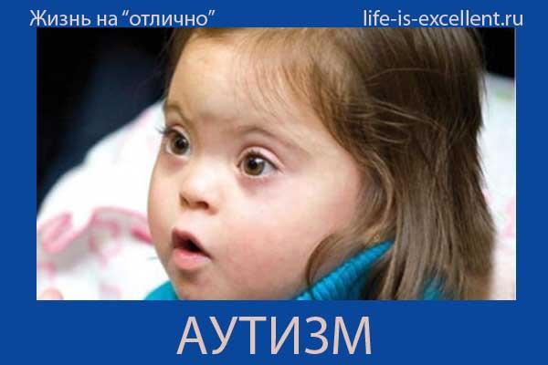 аутизм, аутистические расстройства у детей, лечение детей с РАС