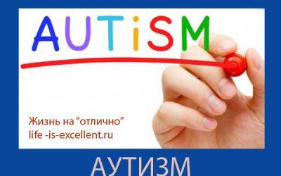 Аутистические расстройства у детей