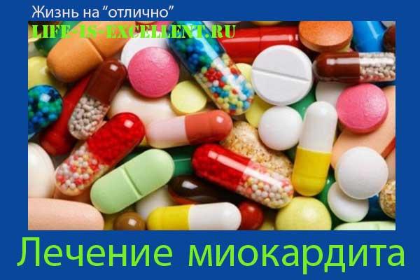 лечение миокардита у детей, миокардит, всё о миокардите у детей