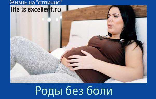 Роды без боли