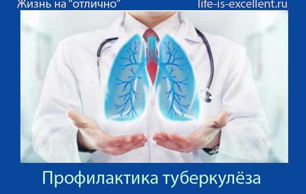 Профилактика туберкулёза