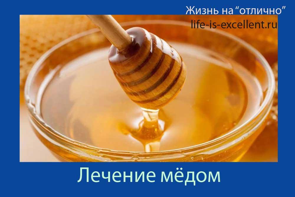 лечение туберкулёза народными средствами, лечение мёдом, мёд из сахара, зачем подогревают мёд, жидкий мёд, хранение мёда, рецепты лечения мёдом, молоко с мёдом, морковный сок с мёдом, мёд с хреном, алоэ с мёдом