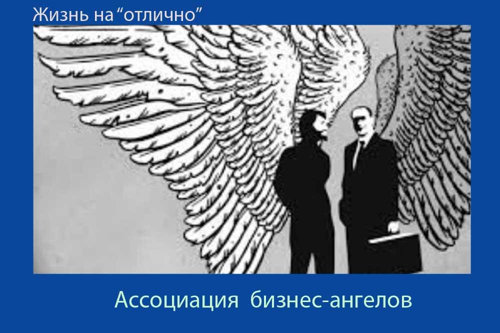бизнес-ангел, где найти бизнес-ангела, бизнес ангелы Петербурга, бизнес-ангелы Москвы; об ассоциациях бизнес-ангелов, описательная характеристика бизнес-ангела, бизнес-ангел России