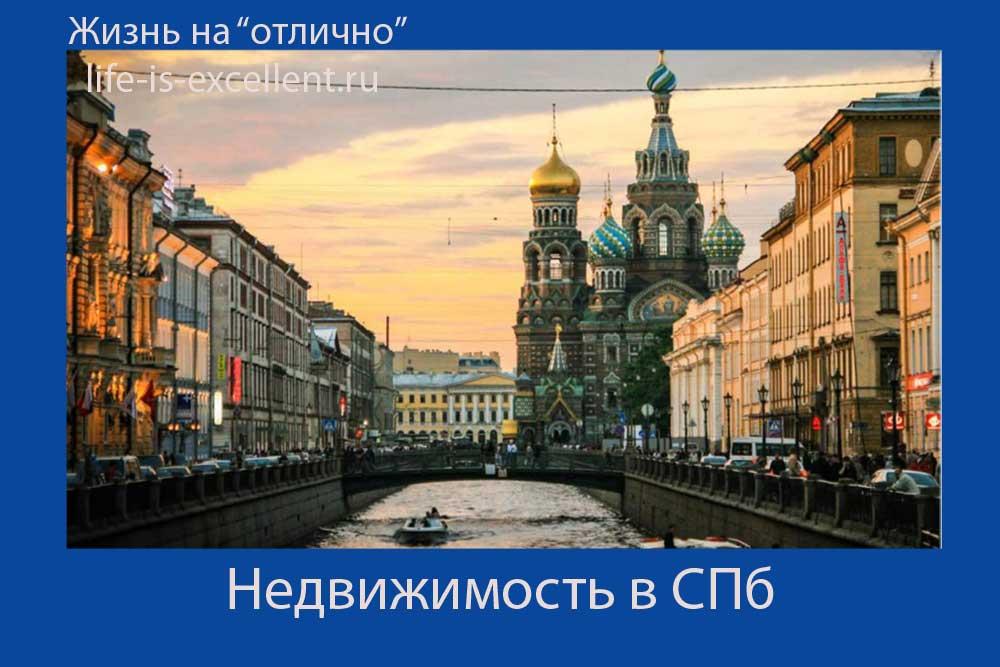 недвижимость, недвижимость в Санкт-Петербурге, сам себе риэлтор, как купить квартиру, как правильно купить квартиру, как купить квартиру без риэлтора, как купить квартиру с чего начать, как купить квартиру купля-продажа, налоговый вычет, как купить квартиру пошаговая инструкция