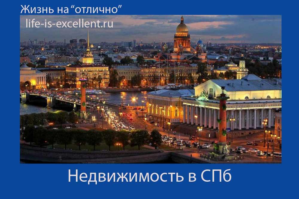 недвижимость, недвижимость в Санкт-Петербурге, как купить квартиру, сам себе риэлтор, как правильно купить квартиру, как купить квартиру без риэлтора, как купить квартиру с чего начать, как купить квартиру купля-продажа, налоговый вычет, как купить квартиру пошаговая инструкция
