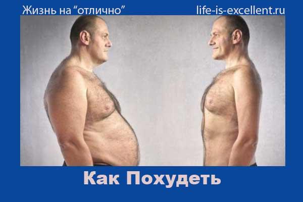 хочу похудеть, хотела похудела, хочешь похудеть похудей, хочу похудеть в домашних условиях, как похудеть, похудей быстро