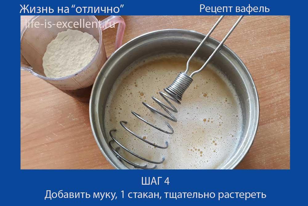 Вафли, рецепт вафель, вафли в электровафельнице, рецепт вафель для электровафельницы, хрустящие вафли, рецепт хрустящих вафель, тесто для вафель