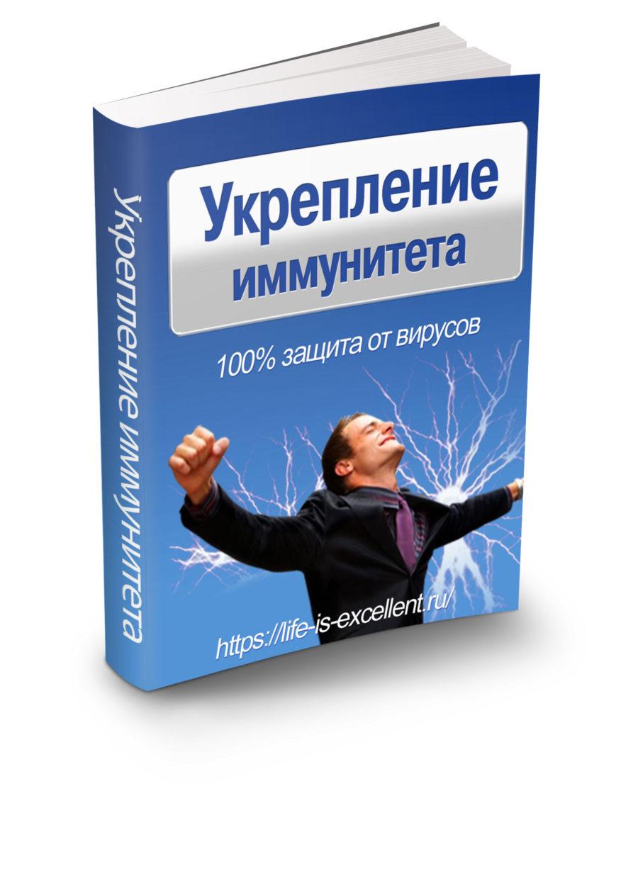 укрепление иммунитета, здоровье, долголетие, лёгкие, болезни лёгких, кашель