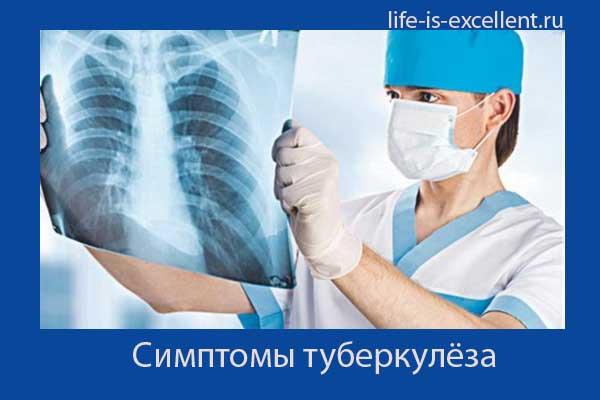 туберкулёз, симптомы при туберкулёзе, симптомы при туберкулёзе лёгких, симптомы при туберкулёзе лимфатических узлов, симптомы при туберкулёзе кишечника, симптомы при туберкулёзном менингите, симптомы при туберкулёзе костей