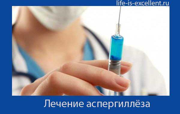 Лечение аспергиллёза