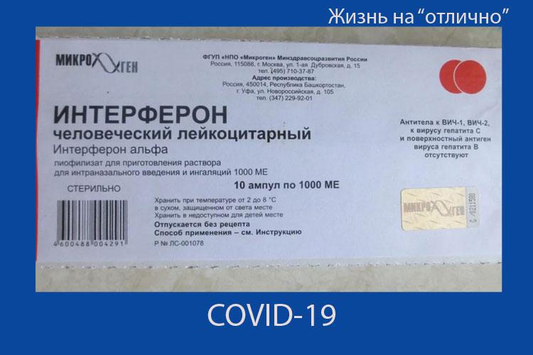 короновирус, COVID-19, пандемия, эпидемия, инфекция, короновирусная инфекция, атипичная пневмония, интерферон, антисептики, 2020, сухой кашель, странный кашель, изматывающий кашель