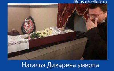 Наталья Дикарева умерла