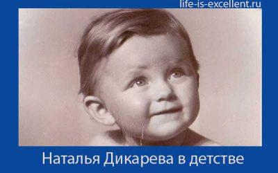 Наталья Дикарева маленькая – фото