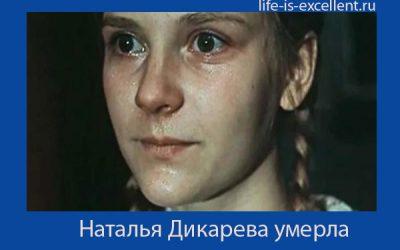 актриса Наталья Дикарева выписка из больницы