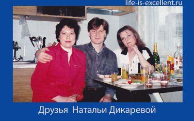 Алла и Никита Тихоновы