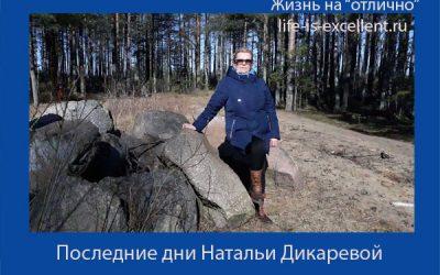 Последние дни жизни Натальи Дикаревой
