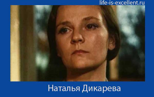 Наталья Дикарева