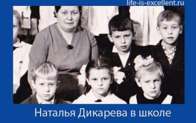 Школьные годы Натальи Дикаревой