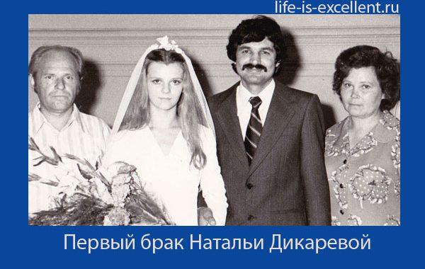 Любимые мужчины Натальи Дикаревой