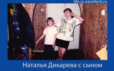 Любимые мужчины Натальи Дикаревой – фото
