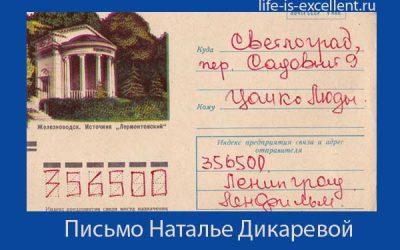 Письмо Наталье Дикаревой из Светлограда