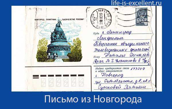 Письмо Наталье Дикаревой из Новгорода