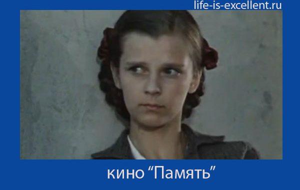 """Наталья Дикарева в  фильме """"Память"""""""