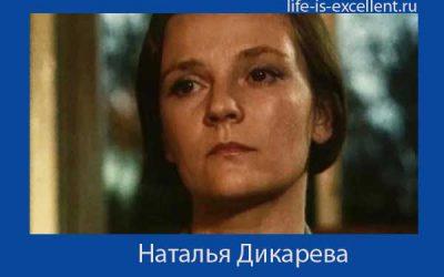 Наталья Дикарева биография
