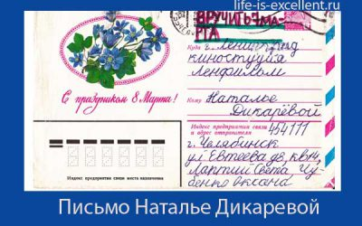 Письмо Наталье Дикаревой из г.Челябинска