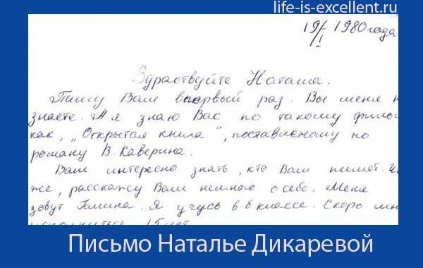 Письмо Наталье Дикаревой из г. Барышевка