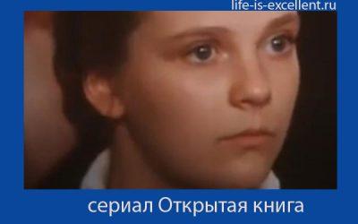 """Кино """"Открытая книга"""" по В. Каверину"""