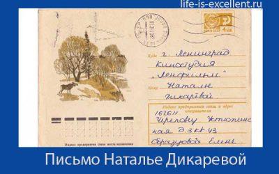 Письмо Наталье Дикаревой из г. Череповец