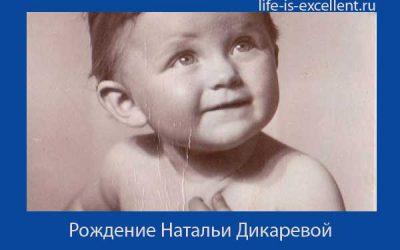 Наталья Дикарева родилась 20 июля 1959 года