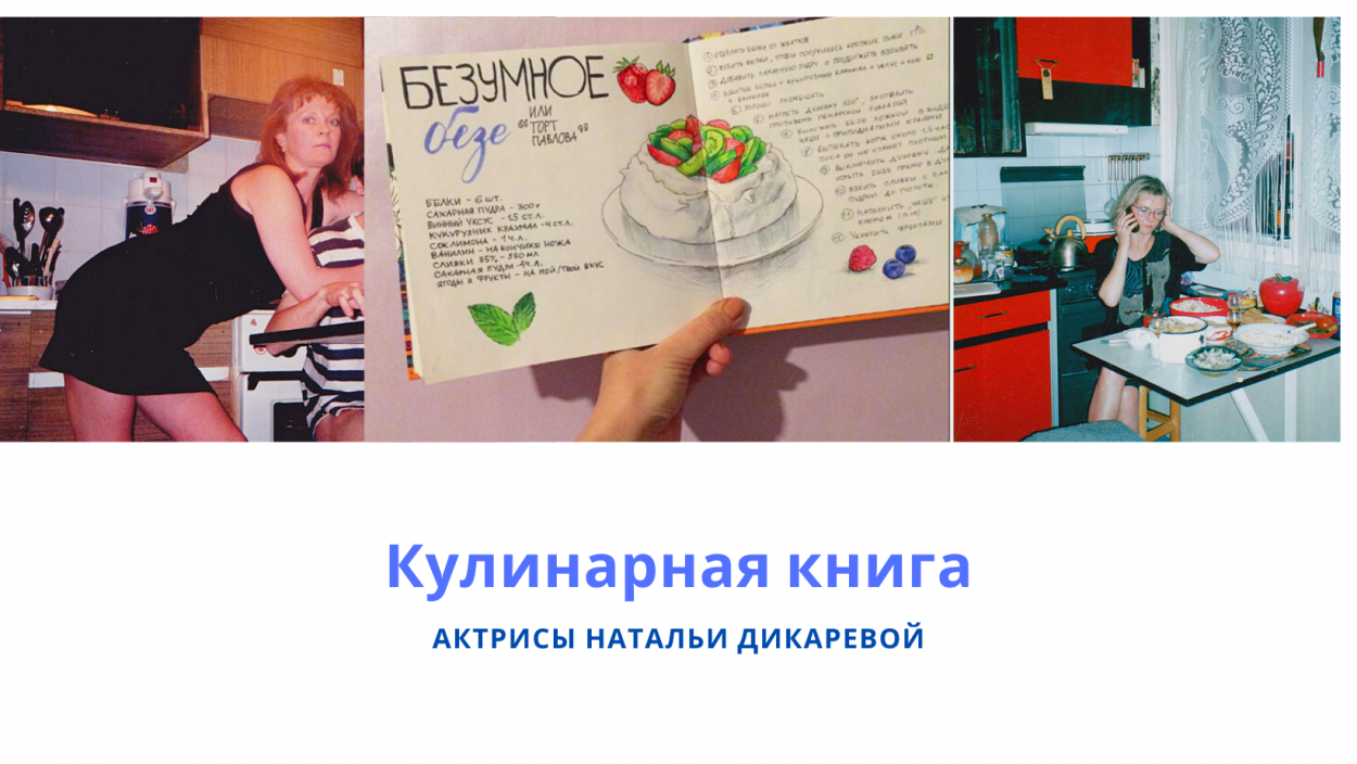 кулинарная книга, рецепты. вкусные рецепты, простые рецепты, домашние рецепты, кулинарные заметки