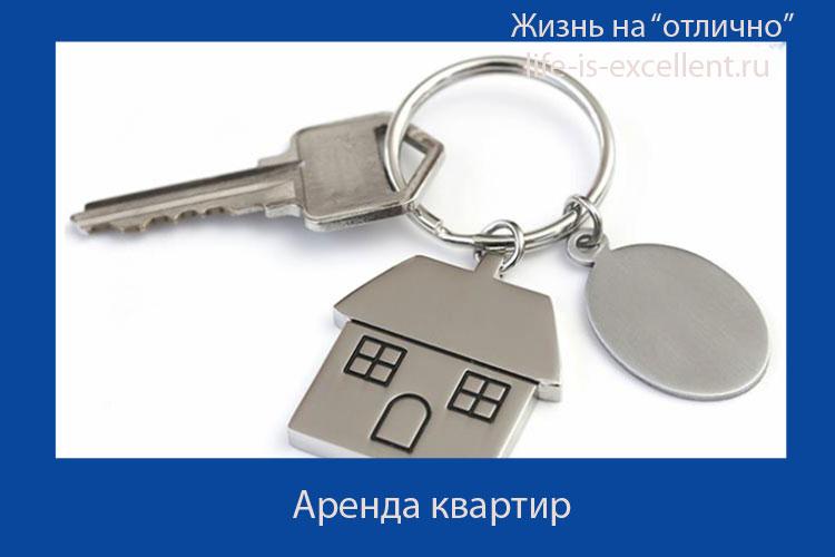 аренда квартир, посуточная аренда квартир, сдам квартиру в Санкт-Петербурге, аренда квартир в Санкт-Петербурге, сниму квартиру в Санкт-Петербурге